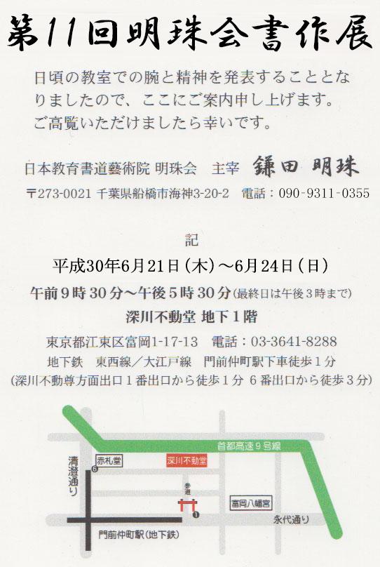 kokuchi10.jpg